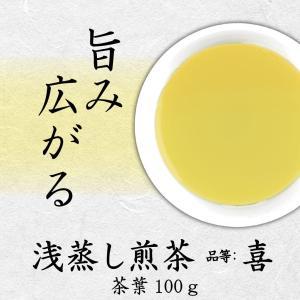浅蒸し煎茶 品等:喜 茶葉100g 旨み広がる  若蒸し茶|chappaya-hamamatsu