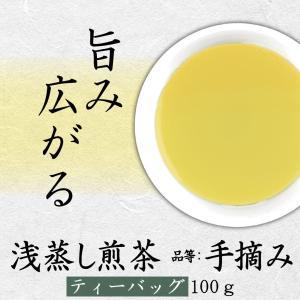 浅蒸し煎茶 品等:手摘み ティーバッグ100g(5g×20コ) 旨み広がる 若蒸し茶|chappaya-hamamatsu