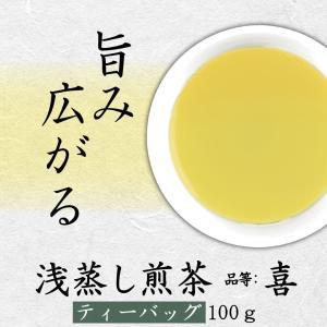 浅蒸し煎茶 品等:喜 ティーバッグ100g(5g×20コ) 旨み広がる 若蒸し茶|chappaya-hamamatsu