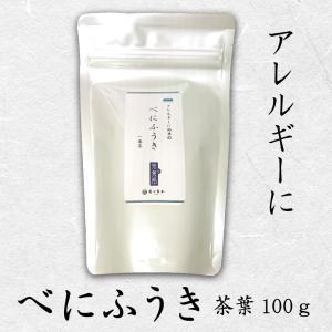 べにふうき 茶葉100g chappaya-hamamatsu