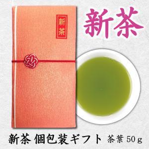 新茶 個包装ギフト 川根茶 または 超深蒸し煎茶 品等:厳選 茶葉50g|chappaya-hamamatsu
