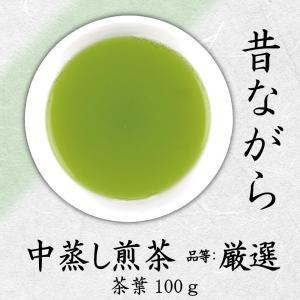 中蒸し煎茶 品等:厳選 茶葉100g 昔ながらの風味|chappaya-hamamatsu