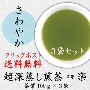CP送料無料 超深蒸し煎茶 品等:楽 茶葉100g×3袋(計300g)|chappaya-hamamatsu