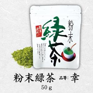 粉末緑茶 品等:幸 50g|chappaya-hamamatsu