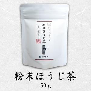 粉末ほうじ茶 50g|chappaya-hamamatsu