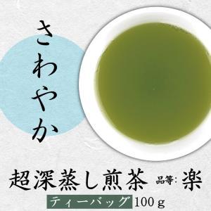 超深蒸し煎茶 品等:楽 ティーバッグ100g(5g×20コ) 水出しOK さわやか|chappaya-hamamatsu