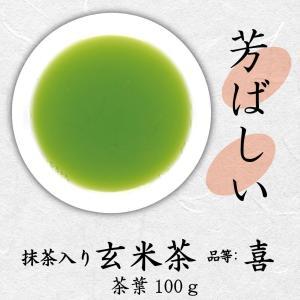 抹茶入り玄米茶 品等:喜 茶葉100g 芳ばしい|chappaya-hamamatsu