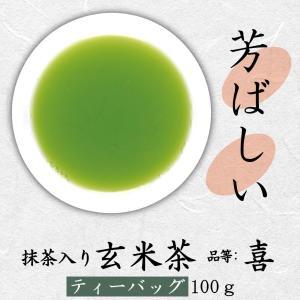 抹茶入り玄米茶 品等:喜 ティーバッグ100g(5g×20コ) 芳ばしい|chappaya-hamamatsu