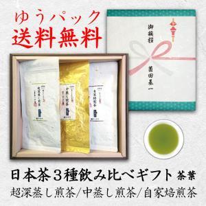 慶事/日本茶3種 飲み比べギフト 茶葉  超深蒸し煎茶・中蒸し煎茶・自家焙煎茶 各50g 送料無料|chappaya-hamamatsu