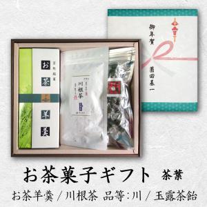 慶事/お茶菓子ギフト 茶葉 お茶羊羹・玉露茶飴・川根茶(品等:川) ギフトセット のし無料|chappaya-hamamatsu