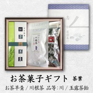 弔事/お茶菓子ギフト 茶葉 お茶羊羹・玉露茶飴・川根茶(品等:川) のし無料|chappaya-hamamatsu