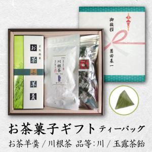 慶事/お茶菓子ギフト ティーバッグ  お茶羊羹・玉露茶飴・川根茶(品等:川) ギフトセット のし無料|chappaya-hamamatsu