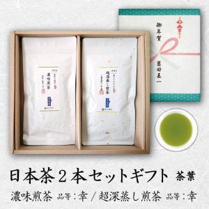 慶事/日本茶2本セットギフト 茶葉 川根茶 品等:川・超深蒸し煎茶 品等:幸 各100g 詰め合わせ のし無料|chappaya-hamamatsu