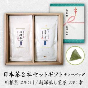 慶事/日本茶2本セットギフト ティーバッグ 川根茶 品等:川・超深蒸し煎茶 品等:幸 各100g 詰め合わせ のし無料|chappaya-hamamatsu