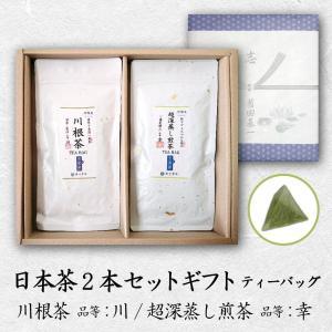 弔事/日本茶2本セットギフト ティーバッグ 川根茶 品等:川・超深蒸し煎茶 品等:幸 各100g 詰め合わせ のし無料|chappaya-hamamatsu