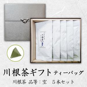 弔事/川根茶5本ギフト ティーバッグ(品等:空)100g(5g×20個)×5本  送料無料 のし無料|chappaya-hamamatsu