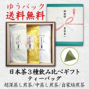 慶事/日本茶3種 飲み比べギフト ティーバッグ 超深蒸し煎茶・中蒸し煎茶・自家焙煎茶 各50g(5g×10個) 送料無料|chappaya-hamamatsu