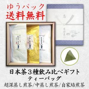 弔事/日本茶3種 飲み比べギフト ティーバッグ 超深蒸し煎茶・中蒸し煎茶・自家焙煎茶 各50g(5g×10個) 送料無料|chappaya-hamamatsu