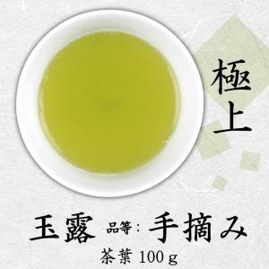 玉露 品等:手摘み 茶葉100g 中蒸し製法 極上|chappaya-hamamatsu