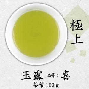 玉露 品等:喜 茶葉100g 中蒸し製法 極上|chappaya-hamamatsu