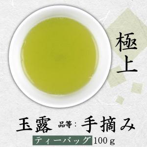 玉露 品等:手摘み ティーバッグ100g(5g×20コ) 中蒸し製法 極上|chappaya-hamamatsu