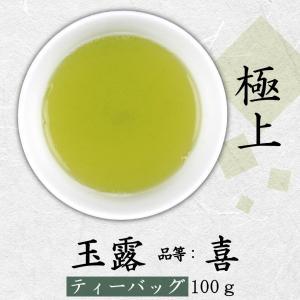 玉露 品等:喜 ティーバッグ100g(5g×20コ) 中蒸し製法 極上|chappaya-hamamatsu