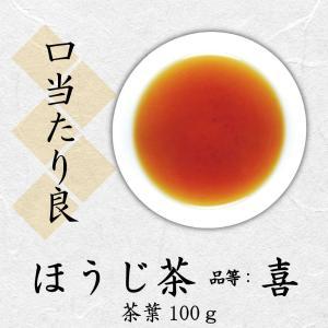 ほうじ茶 品等:喜 茶葉100g 口当たり良|chappaya-hamamatsu