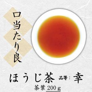 ほうじ茶 品等:幸 茶葉200g 口当たり良|chappaya-hamamatsu