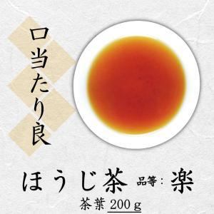 ほうじ茶 品等:楽 茶葉200g 口当たり良|chappaya-hamamatsu