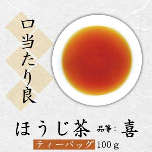 ほうじ茶 品等:喜 ティーバッグ100g(5g×20コ) 口当たり良|chappaya-hamamatsu