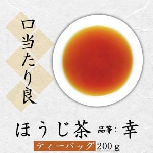 ほうじ茶 品等:幸 ティーバッグ200g(5g×40コ) 口当たり良|chappaya-hamamatsu