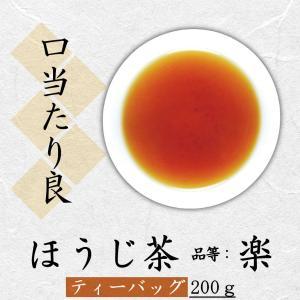 ほうじ茶 品等:楽 ティーバッグ200g(5g×40コ) 口当たり良|chappaya-hamamatsu