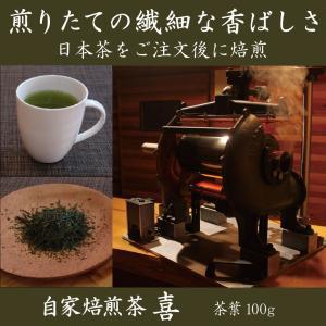 自家焙煎茶 喜 茶葉100g ご注文後に焙煎 香ばしいお茶|chappaya-hamamatsu
