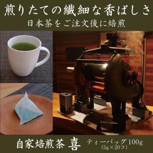 自家焙煎茶 喜 ティーバッグ100g(5g×20コ) ご注文後に焙煎 香ばしいお茶|chappaya-hamamatsu
