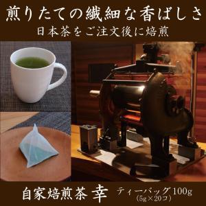 自家焙煎茶 幸 ティーバッグ100g(5g×20コ) ご注文後に焙煎 香ばしいお茶|chappaya-hamamatsu