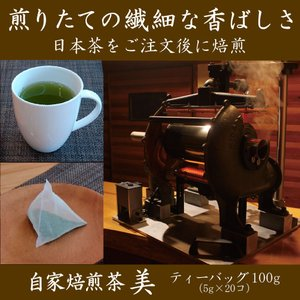 自家焙煎茶 美 ティーバッグ100g(5g×20コ) ご注文後に焙煎  香ばしいお茶|chappaya-hamamatsu