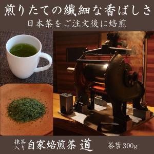 抹茶入り自家焙煎茶 道 茶葉300g ご注文後に焙煎 香ばしいお茶|chappaya-hamamatsu