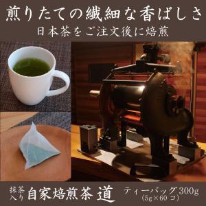抹茶入り自家焙煎茶 道 ティーバッグ240g(5g×48コ) ご注文後に焙煎茶 香ばしいお茶|chappaya-hamamatsu