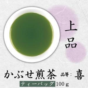 かぶせ煎茶 品等:喜 ティーバッグ100g(5g×20コ) 上品|chappaya-hamamatsu