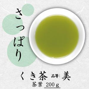 くき茶 品等:美 茶葉200g さっぱり /ぼう茶 かりがね|chappaya-hamamatsu