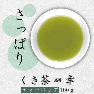 くき茶 品等:幸 ティーバッグ100g(5g×20コ)さっぱり 水出しOK/ぼう茶 かりがね|chappaya-hamamatsu