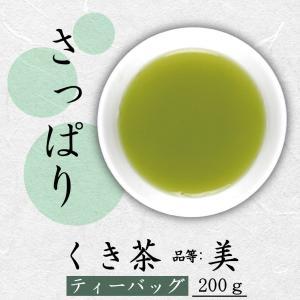 くき茶 品等:美 ティーバッグ200g(5g×40コ) さっぱり 水出しOK/ぼう茶 かりがね|chappaya-hamamatsu