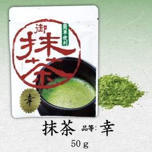 抹茶 品等:幸 50g chappaya-hamamatsu