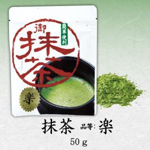抹茶 品等:楽 50g chappaya-hamamatsu