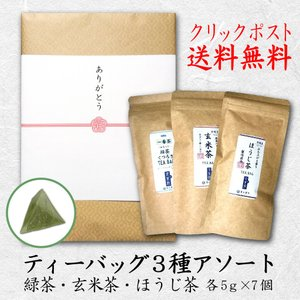 慶事/ティーバッグ3種アソートギフト(ご自宅用にも)  緑茶・玄米茶・ほうじ茶のセット  CP送料無料 メッセージのし無料|chappaya-hamamatsu