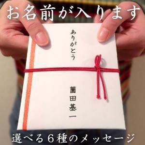 慶事/お名前が入る プチギフト ひも付き緑茶ティーバッグ メッセージ 名入れ オリジナル|chappaya-hamamatsu