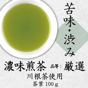 川根茶 品等:厳選 茶葉100g   深蒸し煎茶 深いコク|chappaya-hamamatsu