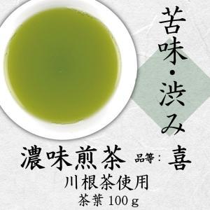 川根茶 品等:山 茶葉100g  深蒸し煎茶 深いコク|chappaya-hamamatsu