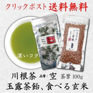 お菓子と茶葉のセット CP送料無料 川根茶 品等:楽(旧品等:空)、玉露茶飴、食べる玄米|chappaya-hamamatsu