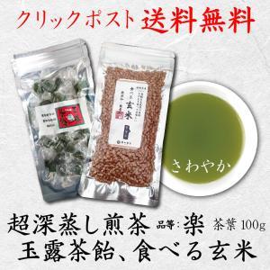 お菓子と茶葉のセット CP送料無料 超深蒸し煎茶 品等:楽、玉露茶飴、食べる玄米|chappaya-hamamatsu